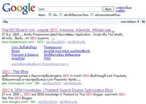 seo, thaiseoboard, site link