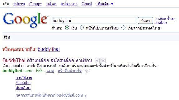 buddythai, sitelink