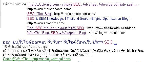 blogsearch, google, seo