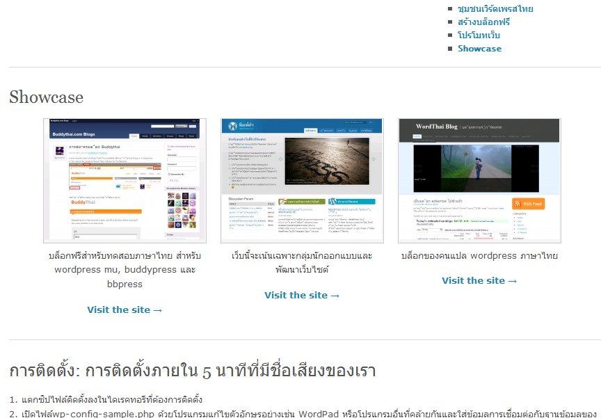 showcase, wordpress ภาษาไทย