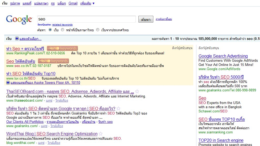 seo, top three, google